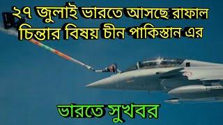 ২৭ জুলাই ভারতে আসছে রাফাল যুদ্ধ বিমান চিন্তায় চীন পাকিস্তান, 27 July 6 rafale fighter jet coming ind