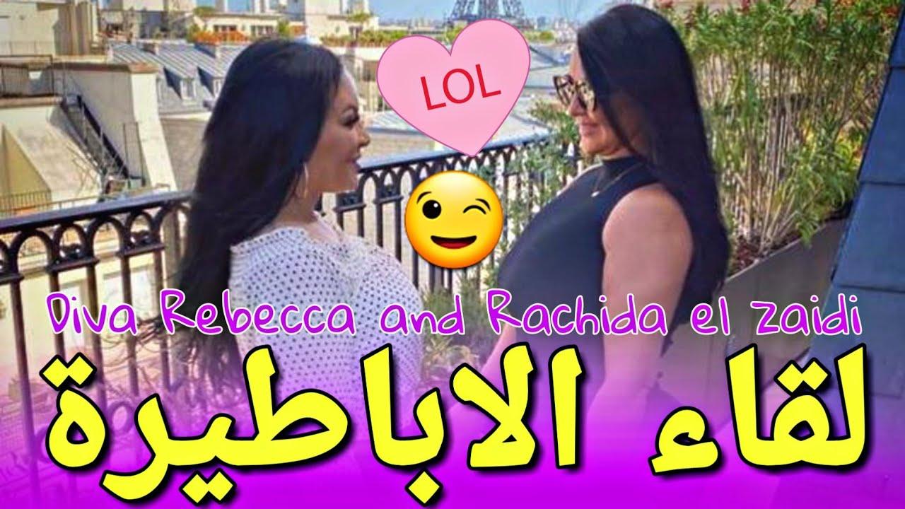 اقوى ڤلوك (vlog ) مع الجميلة رشيدة الزايدي 😍 Diva Rebecca et Rachida el zaidi