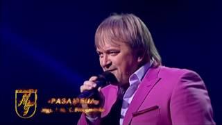 Смотреть клип Михаил Грицкан - Разлюбил - Уходи!