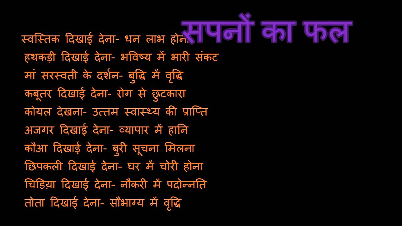 sapno ka matlab astrology in hindi