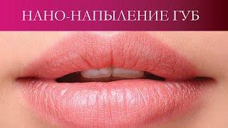 Нанонапыление губ. Процедура перманентного макияжа губ  от ТОП-мастера Марии Морозовой.