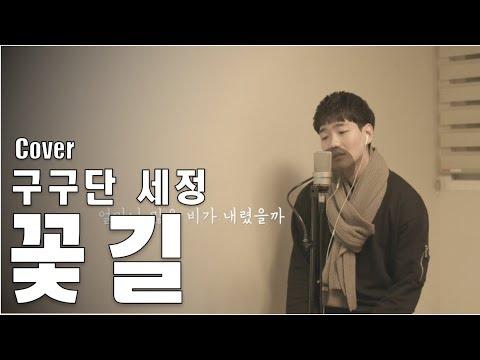셀피시 마리오네트 [Cover] 세정 (구구단) (SEJEONG (gugudan)) - 꽃길 (Prod. By 지코 (ZICO)) (Flower Way) (Prod. By ZICO)