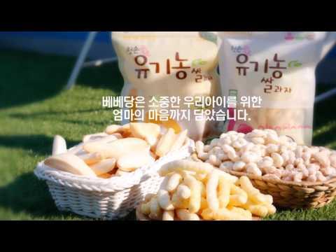 아기과자 베베당 - 유기농 쌀로 만든 아기간식 떡뻥 제조과정