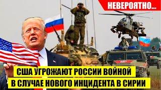 США угрожают России войной за попытки войти на подконтрольные американцам территории в Сирии...