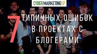 7 типичных ошибок в проектах с блогерами. Работа с блогерами. Cybermarketing 2017. Ольга Стукалова