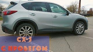 Mazda CX-5 c ПРОБЕГОМ СКУЧНАЯ но НАДЕЖНАЯ