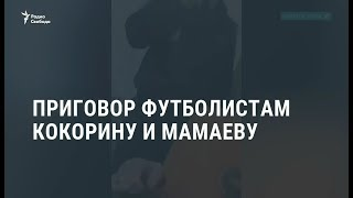 Суд отправил Кокорина и Мамаева в колонию общего режима / Новости