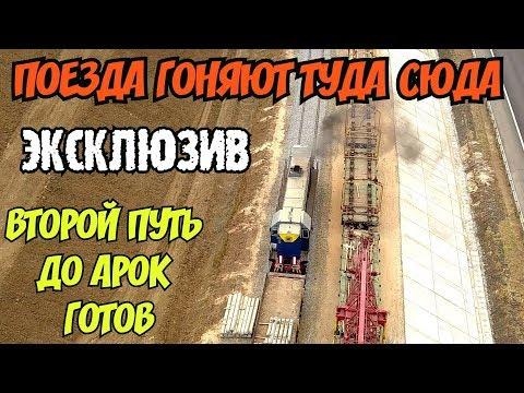 Крымский мост(07.07.2019) Эксклюзивные кадры Второй путь от Керчи до Арки готов Свежачок