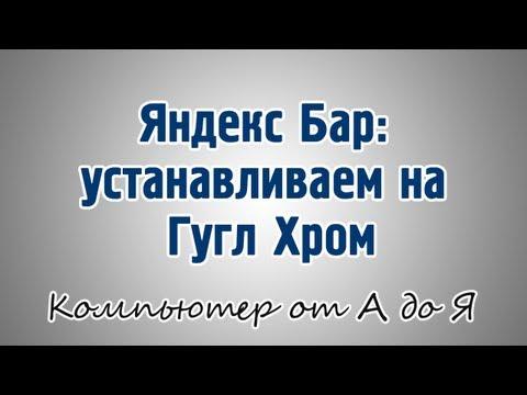 Яндекс Бар: устанавливаем на Гугл Хром
