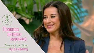 Правила летнего макияжа. Жанна Сан-Жак в эфире телешоу «Модный приговор» на Первом канале.