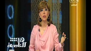 #هنا_العاصمة | لميس الحديدي : حوادث الطرق وتفجير أبراج الكهرباء ملفات لم تجد الحكومة حلا لها