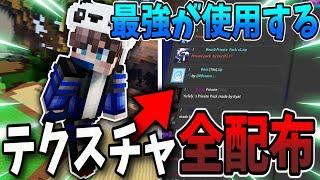 【マイクラ】PVPを愛して男が使うテクスチャを全配布します!!!第4回!【Minecraft】