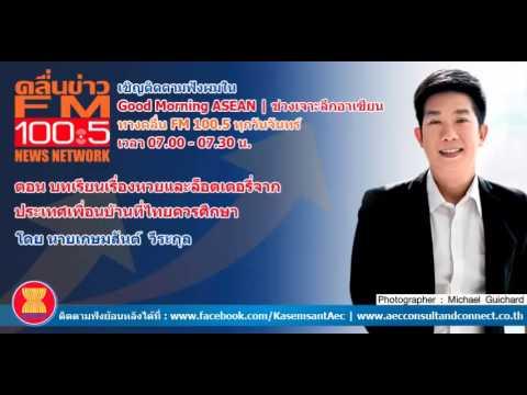 Good Morning ASEAN ตอน บทเรียนเรื่องหวยและล็อตเตอรี่จากประเทศเพื่อนบ้านที่ไทยควรศึกษา