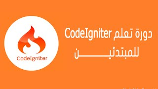1 What does Codeigniter is - ماهو CodeIgniter