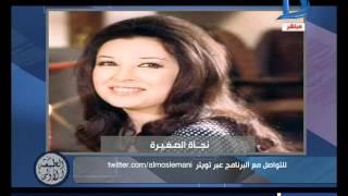"""الطبعة الأولى المسلماني : عودة """"نجاة الصغيرة"""" القوة الناعمة لمصر"""