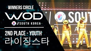 Video 라이징스타  | 2nd Place Youth | Winner's Circle | World of Dance South Korea 2017 | #WODSK17 download MP3, 3GP, MP4, WEBM, AVI, FLV November 2017