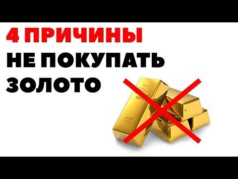 4 ПРИЧИНЫ: ПОЧЕМУ Я НЕ ИНВЕСТИРУЮ В ЗОЛОТО? Выгодно ли инвестировать в золото физическому лицу?