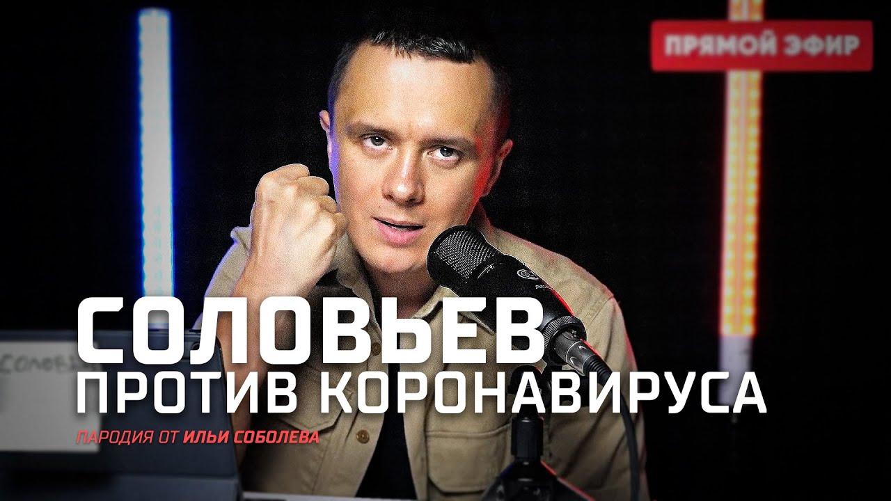 Владимир Соловьев угрожает Коронавирусу (ПАРОДИЯ - Соболев Илья)