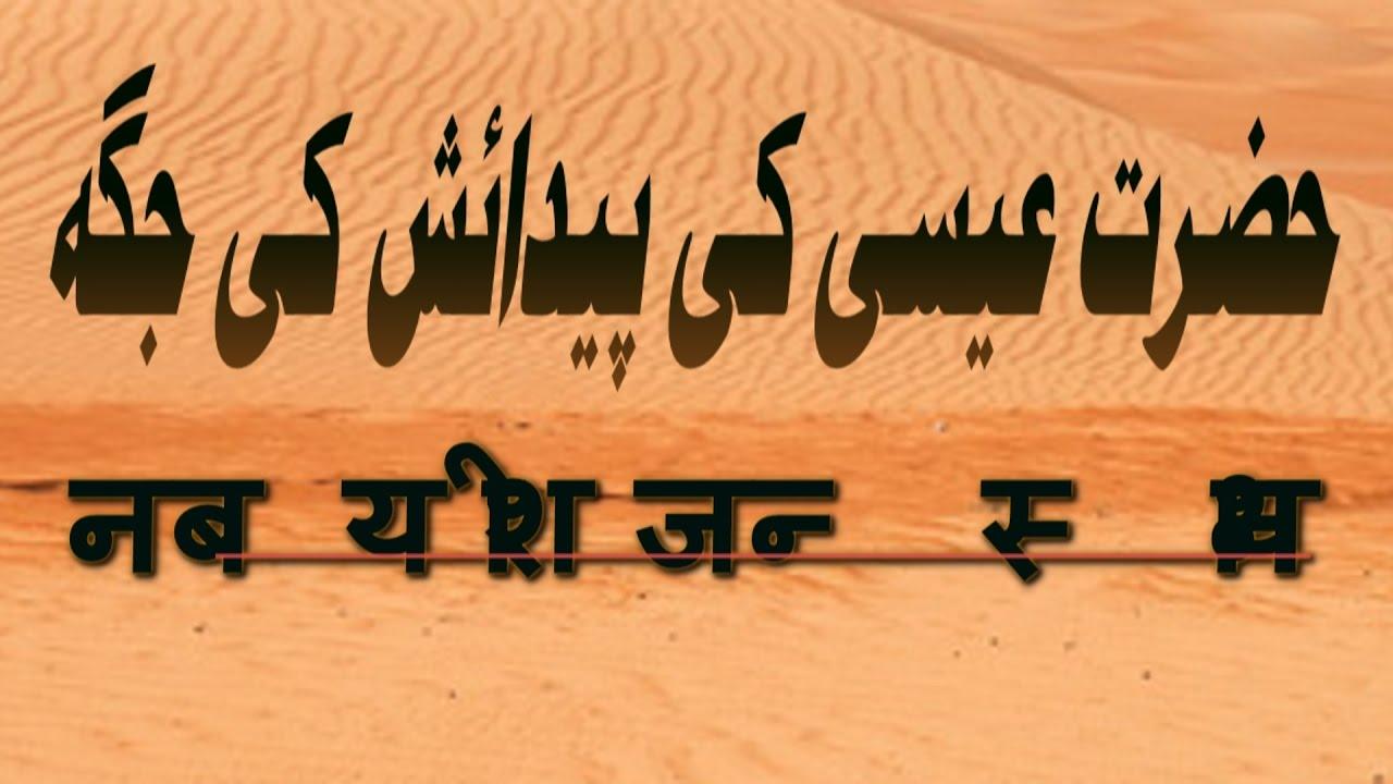 Prophet Hazrat Isa Ibn Maryam A.S. Birth Place  (Travel Documentary in Urdu Hindi)