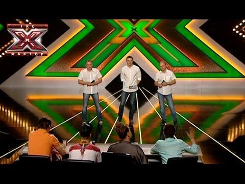 Трио Экстрим - Get Lucky - Daft Punk & Pharell Williams - Х-Фактор 5 - Киев - 27.09.2014