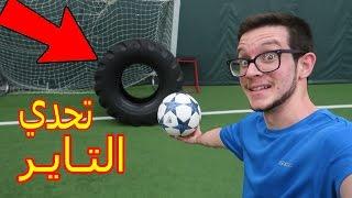 اقوى 13 تحدي وتمارين كرة قدم لازم تشوفها وتتعلمها !!!
