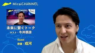 MiraiCHANNEL予告編 vol.7
