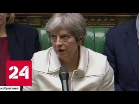 Тереза Мэй рассказала в парламенте, какие у Лондона интересы в Сирии - Россия 24 - Смотреть видео онлайн