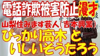 富士吉田警察署は、多発する電話詐欺の被害を防ぐため、平成30年2月22日...