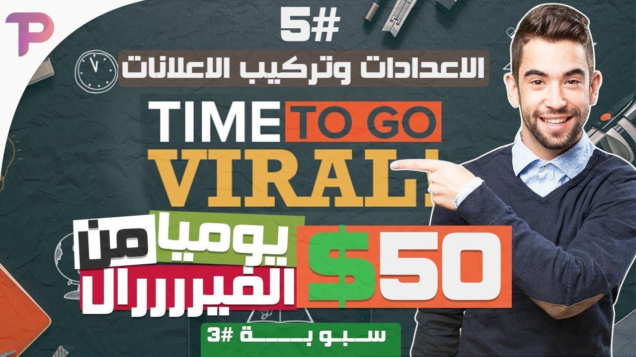 استراتيجية لربح 50$ يومياً من مواقع الفيرال - كورس الفيرال Viral الفيديو #5 - سبوبة #3