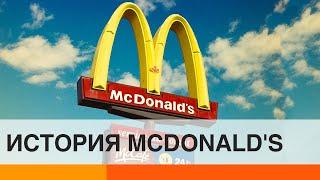 McDonald's был придорожным кафе? История бренда — ICTV