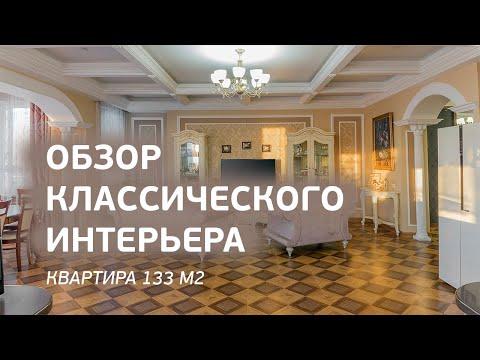 Обзор двухуровневой квартиры в Иркутске 133 м2. Дизайн интерьера.
