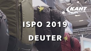 Рюкзаки и сумки для путешествий Deuter 2020 || Новости с ISPO