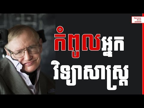 Stephen Hawking in Khmer - Top Scientist in Modern World #SuccessReveal