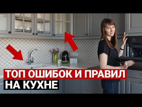 How to correctly design a kitchen and avoid mistakes. Kitchen repair tips. Choosing a Kitchen Set