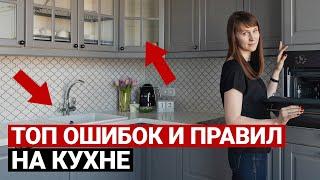 Как грамотно спроектировать кухню и избежать ошибок. Советы по ремонту кухни. Выбор кухни