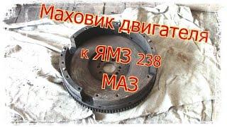 Обзор Маховик двигателя ЯМЗ-238 , 236 №238 1005115Е к МАЗ  б/у