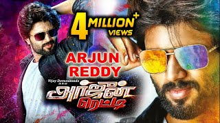 Arjun Reddy Tamil Full Movie | Vijay Devarakonda | Pooja Jhaver | Latest Tamil Full Movies