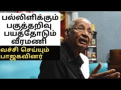 Veeramani and his common sense were roasted by BJP's Narayana Thirupathi