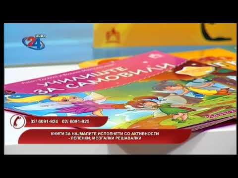 Македонија денес - Книги за најмалите исполнети со активности - лепенки, мозгалки, решавалки