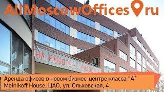 Аренда офисов в новом бизнес-центре класса