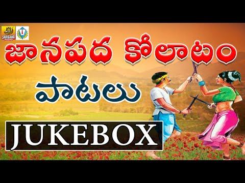 Kolatam Patalu Telugu | Kolatam Songs | Palamuru Folk Songs | Janapada Songs | Telangana Folks