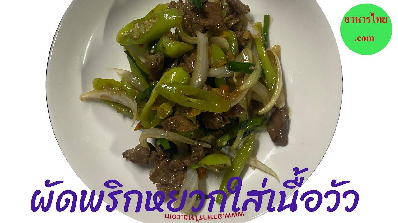 4k สูตรวิธีทำอาหารไทยผัดพริกหยวกใส่เนื้อวัว อย่างละเอียด เหมาะสำหรับผู้เริ่มหัดทำอาหาร ทำง่ายน่ากิน