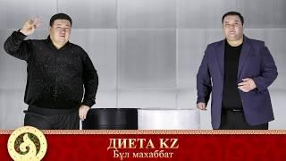 Диета KZ - Бұл махаббат (аудио)