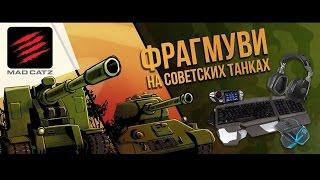 Фрагмуви на советских танках - ReQjike
