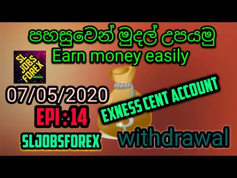 exness-cent-account-withdrawal-05-08-2020-epi-14