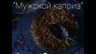 """Вкусный,сытный салат """"Мужской каприз"""""""