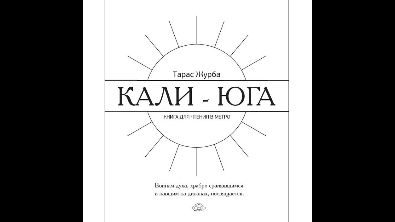 """Тарас Журба о проекте """"Кали-юга"""""""