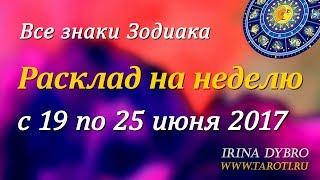 Гороскоп Таро для всех знаков Зодиака на неделю c 19 по 25 июня 2017 года