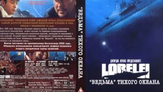 Lorelei: Witch of The Pacific Ocean OST - Captain Masami's Speech