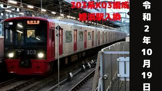 【動画】 303系K03編成 姪浜駅入換 令和2年10月19日